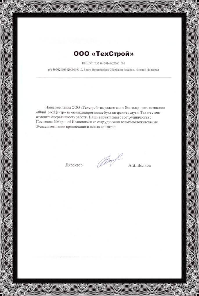 отзыв регистрация ООО