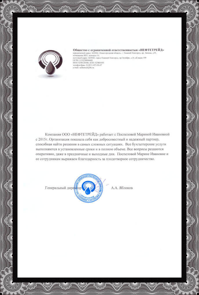 отзыв регистрационные услуги