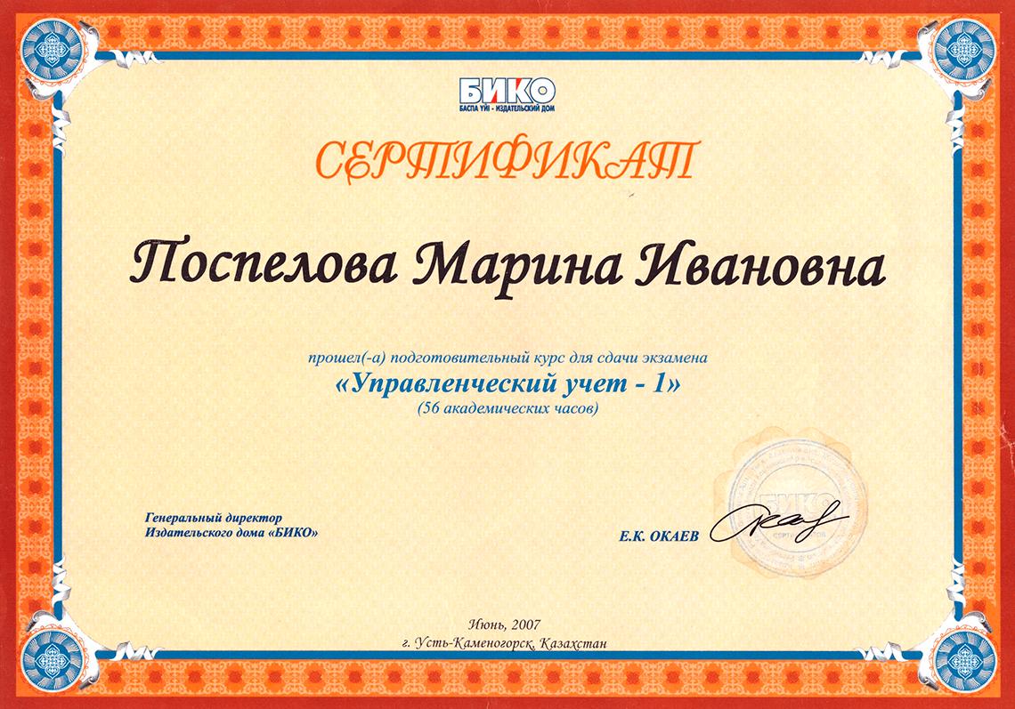 сертификат – управленческий учет