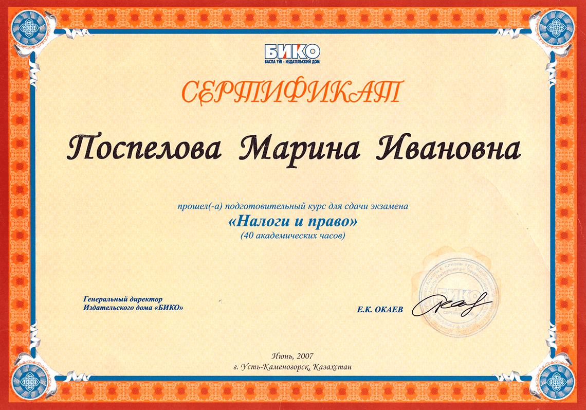 сертификат – налоги и право
