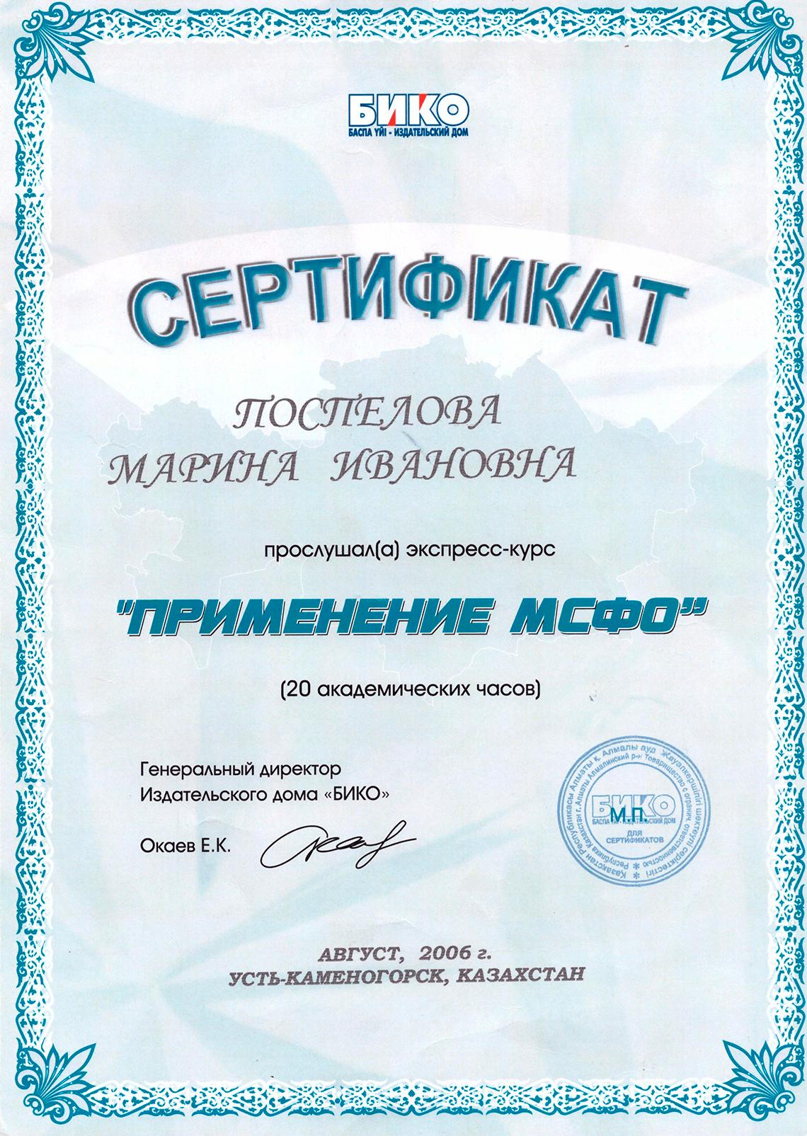сертификат – мсфо
